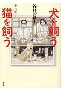 犬を飼うそして・・・猫を飼うの本