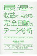 最速で収益につなげる完全自動のデータ分析の本