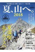 夏、山へ。 2018の本