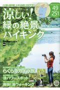 涼しい!緑の絶景ハイキングの本