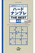 ハードナンプレTHE BEST 45の本