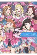 ラブライブ!スクールアイドルフェスティバルAqours official illustration 2の本