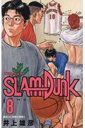 SLAM DUNK新装再編版 8の本