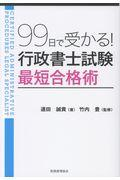 99日で受かる!行政書士試験最短合格術の本