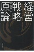 経営戦略原論の本