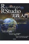 RユーザのためのRStudio[実践]入門の本