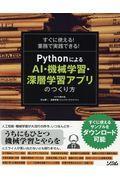 すぐに使える!業務で実践できる!PythonによるAI・機械学習・深層学習アプリのつくり方の本