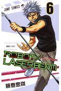 ROBOT×LASERBEAM 6の本