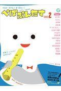 ぺぱぷんたす 002の本