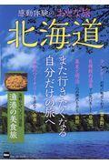 感動体験のおとな旅 北海道の本