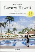 松下奈緒のLuxury Hawaiiの本