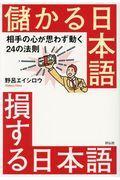 儲かる日本語損する日本語の本