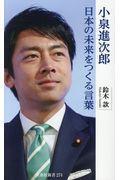 小泉進次郎日本の未来をつくる言葉の本