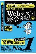 8割が落とされる「Webテスト」完全突破法 2 2020年度版の本