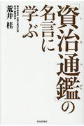 「資治通鑑」の名言に学ぶの本