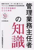 管理業務主任者の知識 平成30年度版の本