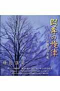 四季の旋律の本