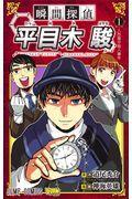 瞬間探偵平目木駿 1の本