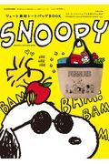 SNOOPYジュート素材トートバッグBOOKの本
