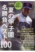 夏の甲子園名勝負ベスト100の本