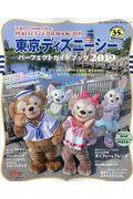 東京ディズニーシーパーフェクトガイドブック 2019の本