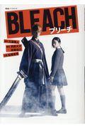 映画ノベライズBLEACH 1の本