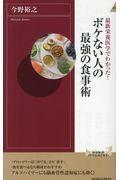 最新栄養医学でわかった!ボケない人の最強の食事術の本