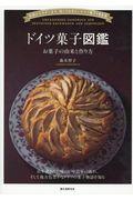 ドイツ菓子図鑑の本