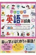 はじめての英語新辞典の本