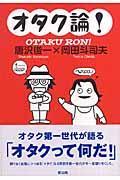 オタク論!の本