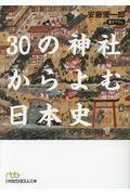 30の神社からよむ日本史の本