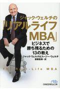 ジャック・ウェルチの「リアルライフMBA」の本