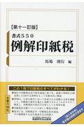 第11訂版 例解印紙税の本