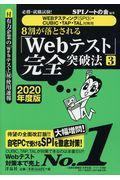 8割が落とされる「Webテスト」完全突破法 3 2020年度版の本