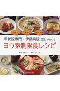 甲状腺専門・伊藤病院がおくるヨウ素制限食レシピの本