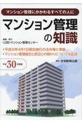 マンション管理の知識 平成30年度版の本