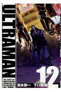 ULTRAMAN 12の本