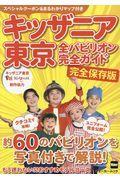 キッザニア東京全パビリオン完全ガイドの本