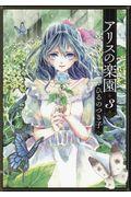 アリスの楽園 3の本