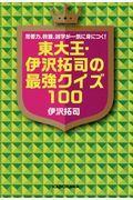 東大王・伊沢拓司の最強クイズ100の本