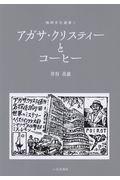 アガサ・クリスティーとコーヒーの本