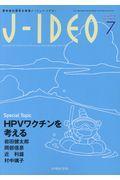 JーIDEO Vol.2 No.4(July 2018)の本