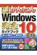改訂3版 今すぐ使えるかんたんWindows10完全ガイドブック困った解決&便利技の本