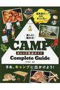 楽しむ!極める!キャンプ完全ガイドの本