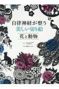 自律神経が整う美しい切り絵花と動物の本