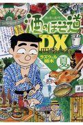 酒のほそ道DX四季の肴 夏編の本
