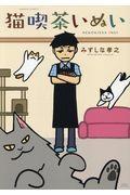 猫喫茶いぬいの本