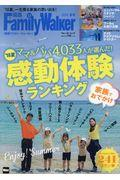 関西Family Walker 2018夏号の本