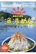 神奈川・伊豆の漁港めしの本
