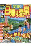 るるぶ日帰り温泉関東周辺 '19の本